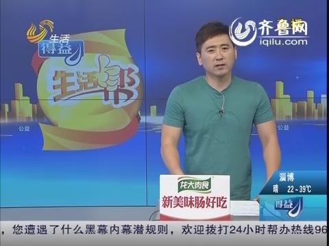 济南:新房要交付 业主很闹心