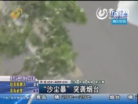 """""""沙尘暴"""" 突袭烟台"""