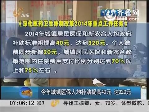 2014年城镇医保人均补助提高40元  达320元