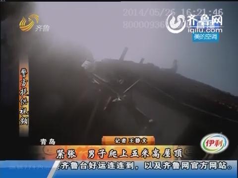 青岛:男子找不到媳妇 爬上五米高屋顶