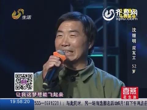 """20140529《让梦想飞》:""""喜儿""""有啥急事 表演途中要回家"""