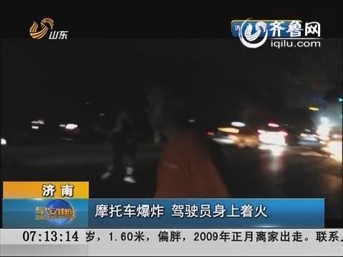 第一现场:济南一摩托车爆炸驾驶员身上着火 车毁人亡