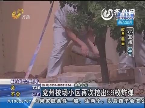 兖州校场小区再次挖出59枚炸弹