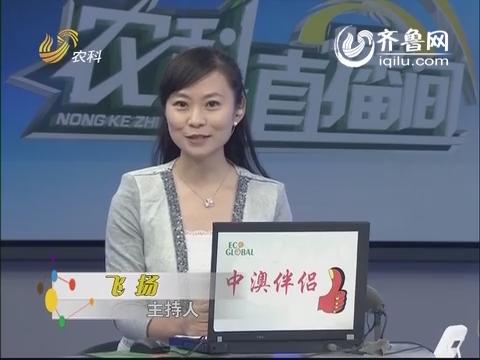 农科直播间20140531:精编版