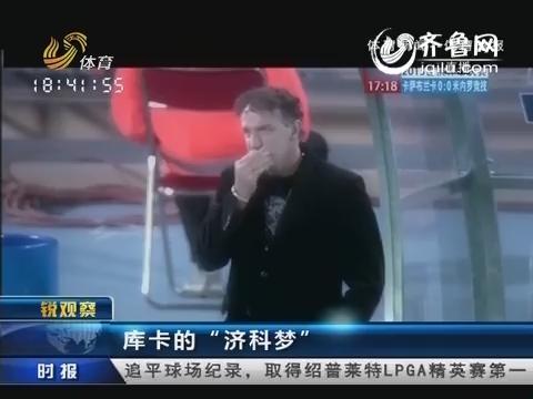 鲁能盼库卡成中国济科 库卡履历难敌前辈