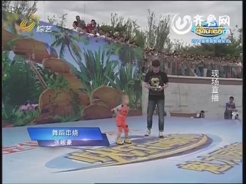 2014《快乐向前冲》娱乐版济南园博园启动仪式全程实录