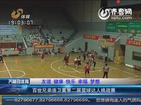 齐鲁劲体育:百世兄弟连卫冕第二届篮球达人挑战赛