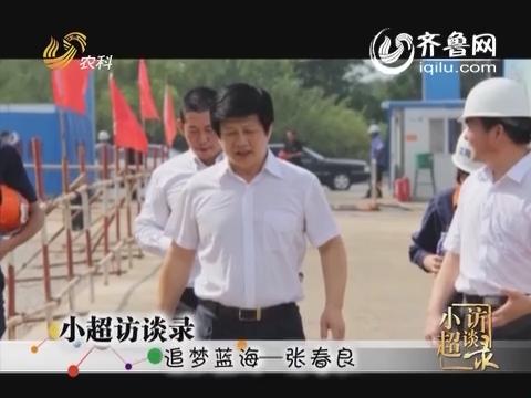 20140601《小超访谈录》:追梦蓝海——张春良