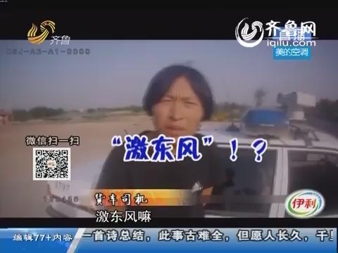 """滨州:名字雷人 俺叫""""激东风"""""""