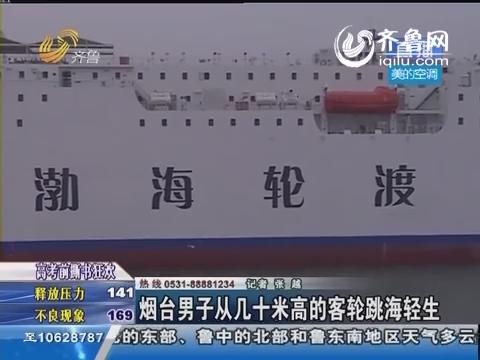最美瞬间:烟台男子从几十米高的客轮跳海轻生船员相救