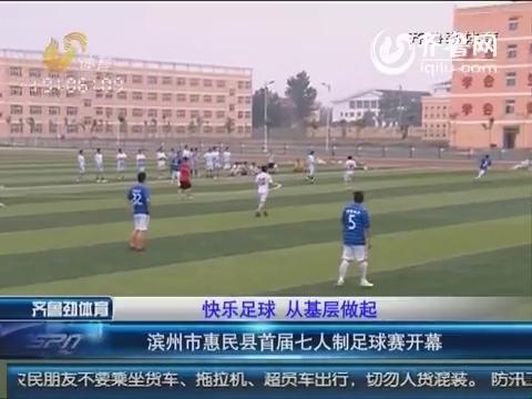 快乐足球从基层做起 滨州市惠民县首届七人制足球赛开幕
