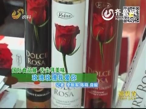国际食品展 舌尖寻美食 玫瑰玫瑰我爱你