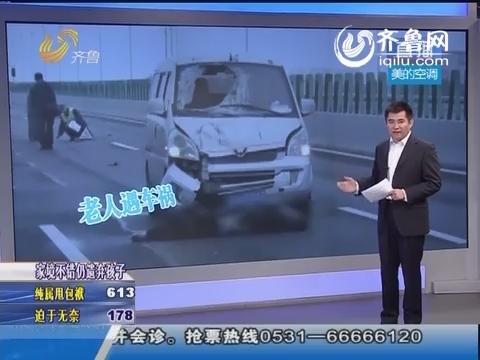 青岛:凌晨四点 花甲老人高架桥上被撞身亡