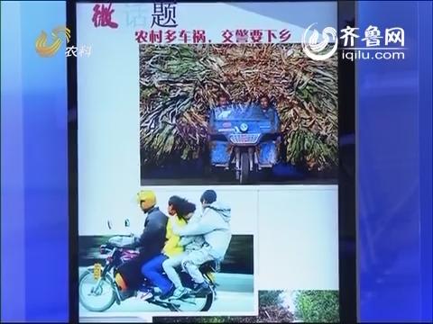 微话题:农村多车祸 交警要下乡