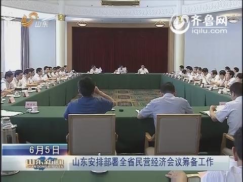 山东安排部署全省民营经济会议筹备工作