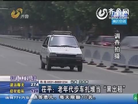 """茌平:老年代步车扎堆当""""黑出租"""""""