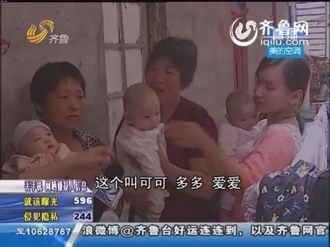 临沂:双胞胎之后 小夫妻又诞下三胞胎