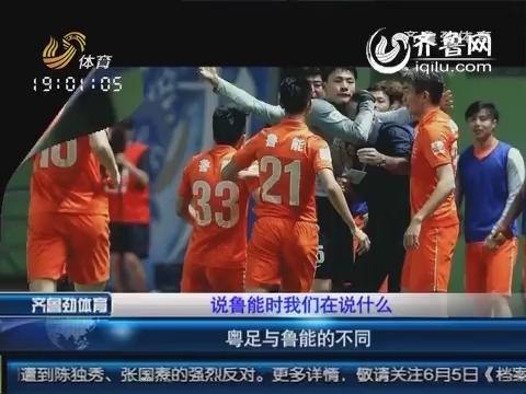 盘点中国足球国企与私企的差别 说鲁能时我们在说什么?