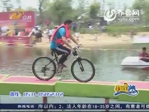 20140606《逍遥游》:骑开得胜