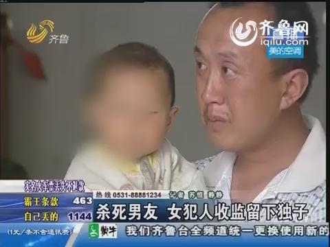 滨州:杀死男友 女犯人收监留下独子
