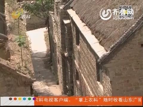 古村落新气象:莱芜卧铺村:大山深处的石头城堡