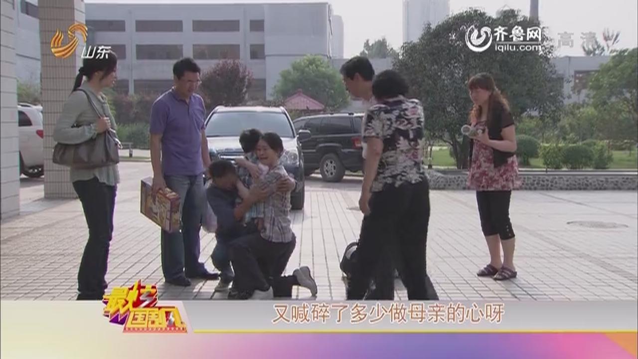 20140606《最炫国剧风》:防拐秘籍