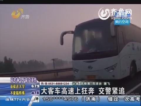 菏泽:大客车高速上狂奔 交警紧追