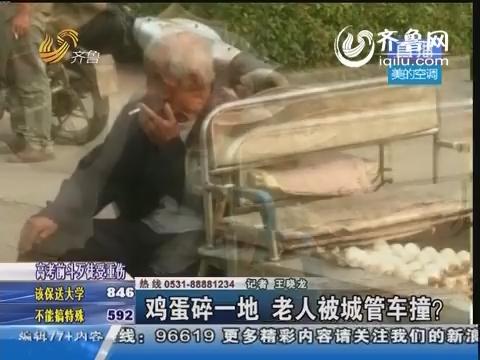 泗水:老人被城管车撞信息源于网络 属谣言