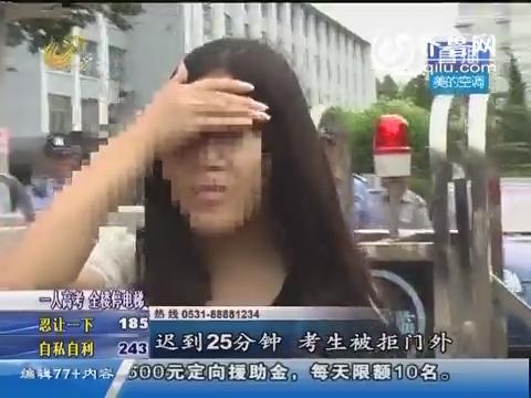 济南:考生高考迟到被拒 市民集体求情