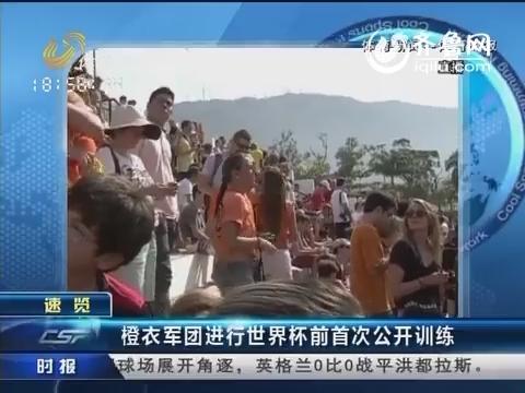 速览:橙衣军团进行世界杯前首次公开训练