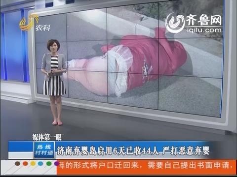 媒体第一眼:济南弃婴岛启用6天已收44人 严打恶意弃婴