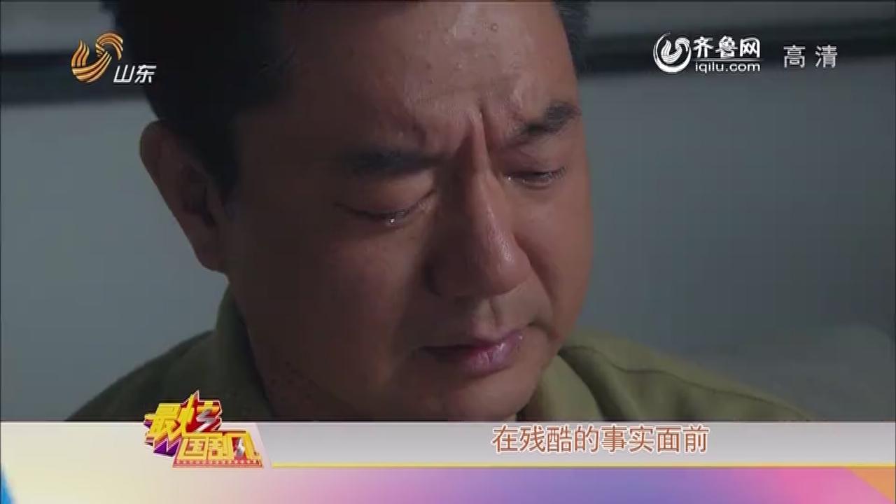 20140608《最炫国剧风》:爱的归来