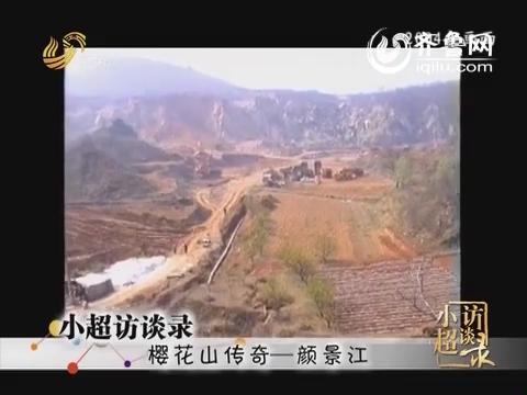 20140608《小超访谈录》:樱花山传奇——颜景江