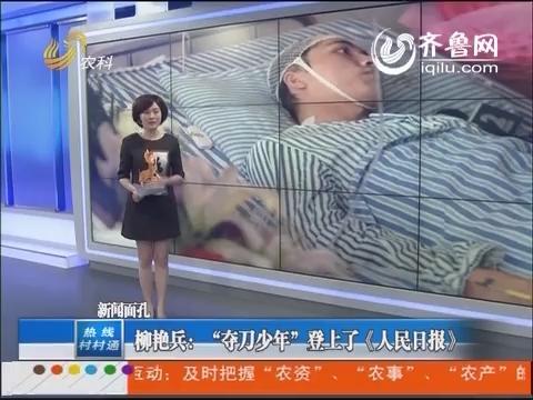 """新闻面孔:柳艳兵""""夺刀少年""""登上了《人民日报》"""