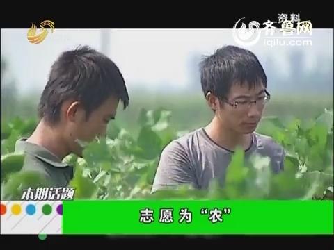 """农科直播间20140611:志愿为""""农"""""""