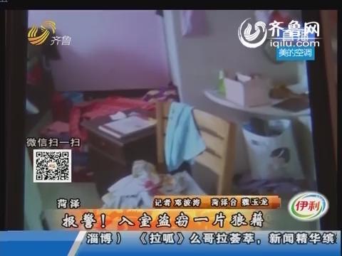 菏泽:入室盗窃一片狼藉 情侣大盗双双落网