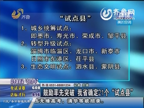 """鼓励率先突破 山东省确定21个""""试点县"""""""