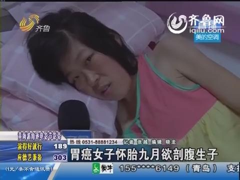 胃癌女子怀胎九月欲剖腹生子