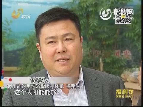 """乡村发明家:侯念义追梦太阳能 我要做""""第一"""""""