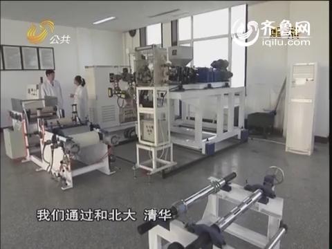 山东民企新创举:东岳、如意集团让领先科技来领衔企业