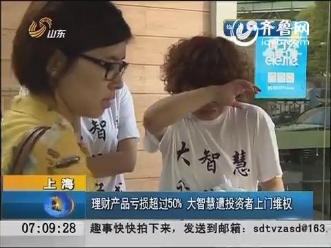 上海:理财产品亏损超过50% 大智慧遭投资者上门维权