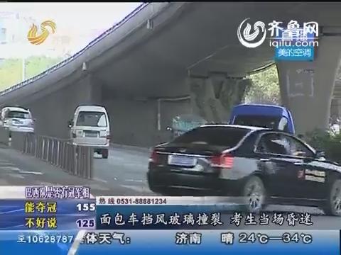 济南:面包车挡风玻璃撞裂 考生当场昏迷