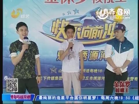 2014快乐向前冲特别节目:霸气外漏的新生代女王崔璀