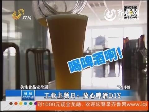 关注食品安全周:工业主题日:放心啤酒DIY