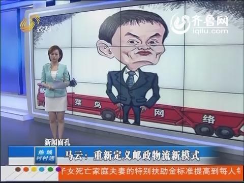 新闻面孔:马云:重新定义邮政物流新模式
