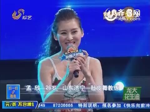 我是大明星_综艺频道_山东网络台-齐鲁综艺我是大明星 我是大明星泳