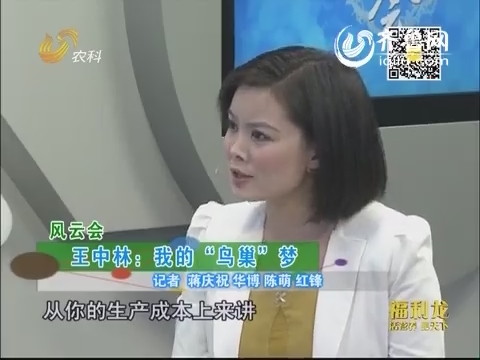 """风云会 王中林:我的""""鸟巢""""梦"""