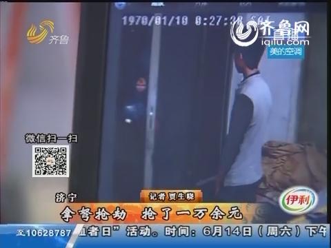 济宁:儿子拿弩网吧抢劫一万余元 母亲亲自举报