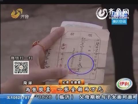 菏泽:家中发现两张54年股票 两万元只值几十元