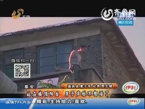 泰安:小伙跳楼轻生 消防员及时营救